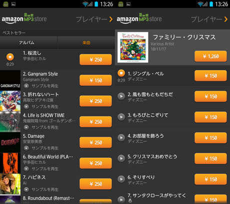 Amazon MP3:楽曲の試聴も可能(左)アルバムは個別の楽曲の再生ボタンを押して試聴(右)