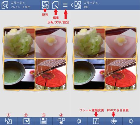 CollageFancier - PhotoFancie:加工TOP画面(左)フレームや枠サイズ編集(右)