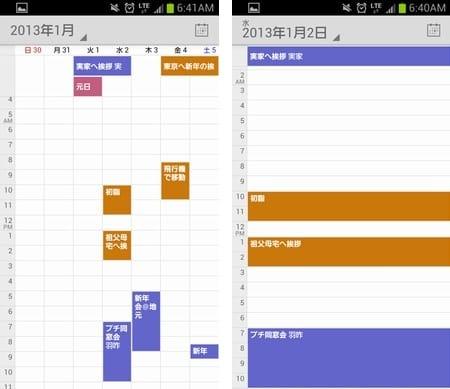 『Google カレンダー』はスケジュールの種類別にカレンダーを作成して、カラーで管理するのがポイント
