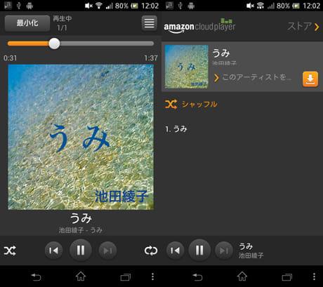 Amazon MP3:通常の再生画面(左)最小化した再生画面(右)