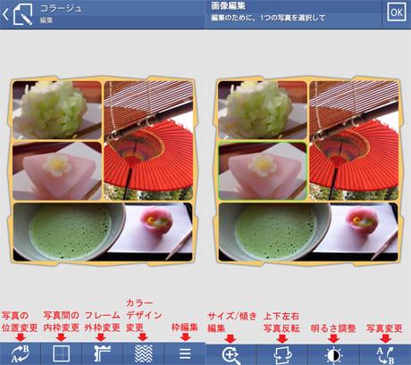 CollageFancier - PhotoFancie:編集画面(左)写真色合いなどを変更(右)