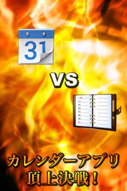 どっちのカレンダーアプリが便利か!?いざ、決戦の刻!