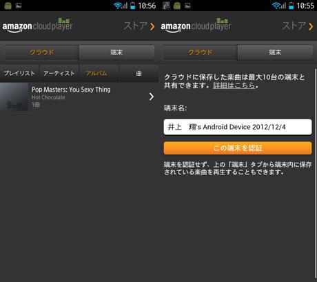 Amazon MP3:「プレーヤー」のトップ画面(左)ダウンロードの認証画面(右)
