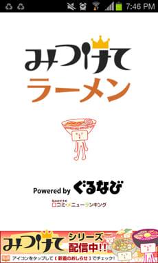 ぐるなび みつけてラーメン/人気ラーメン店の口コミ検索・作成