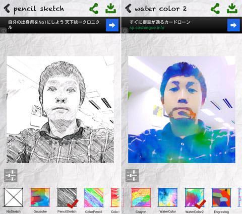 スケッチグル:「PencilSketch」(左)「WaterColor2」(右)