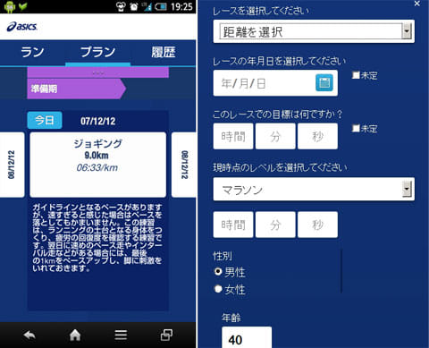 My ASICS:トレーニングプラン画面(左)PCサイト側の条件入力画面(右)