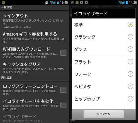 Amazon MP3:設定画面(左)イコライザは10種類のエフェクトを選択できる(右)