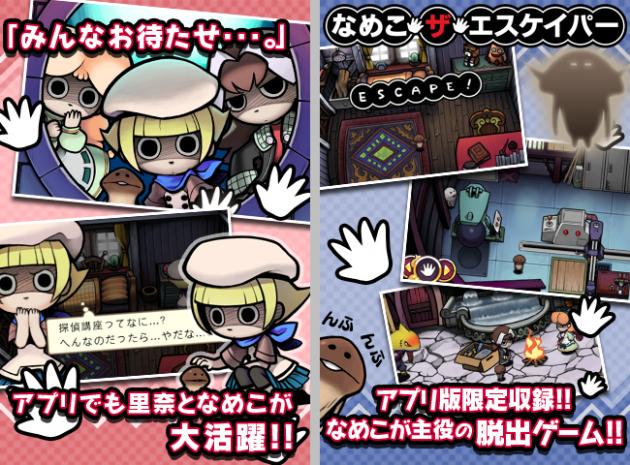 おさわり探偵 小沢里奈:ついにAndroid版の登場!(左)特別編「なめこ・ザ・エスケイパー」(右)