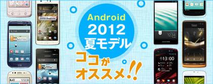 NTTドコモ・auのおすすめ端末をピックアップ