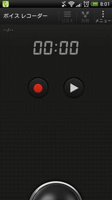 MP3 Ringtoneメーカー:録音画面