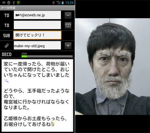 私を年とらせてみる:竜宮城へ行くというメール内容(左)少し意地の悪そうなおじいちゃんに変身(右)