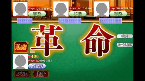 ドリーム大富豪(オンライン対戦) byGゲーカジノ:革命の瞬間。これが気持ちいい!