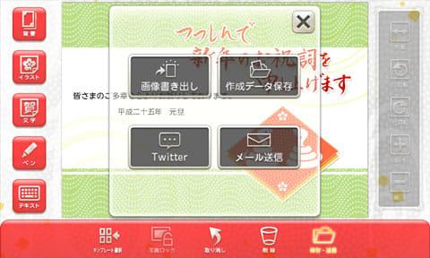 筆姫:保存する際、メールにスムーズに添付できる