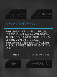 Freeze! - 逃走:ポイント5