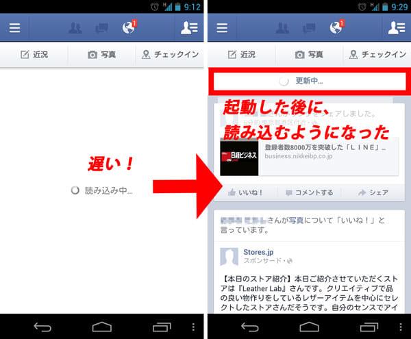 Facebookアプリ、改善の様子
