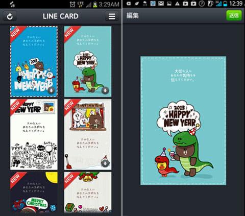 LINE Card:お正月バージョンのカードがたくさん!メッセージを入力しよう