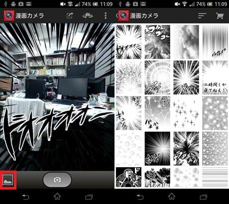 漫画カメラ:左下のボタンをタップ(左)様々なフレームが用意されている(右)