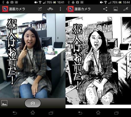 漫画カメラ:撮影前(左)こんな風に写真が撮れます。お菓子を食べた犯人はキミだ!(右)