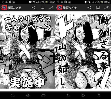 漫画カメラ:クリスマス(?)の写真(左)フレームの変更は撮影後もできる(右)