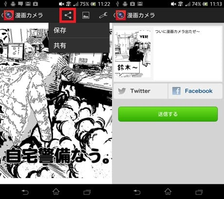 漫画カメラ:画像の保存やSNSへ共有したい場合は共有アイコンをタップ(左)『Facebook』への投稿も可能(右)