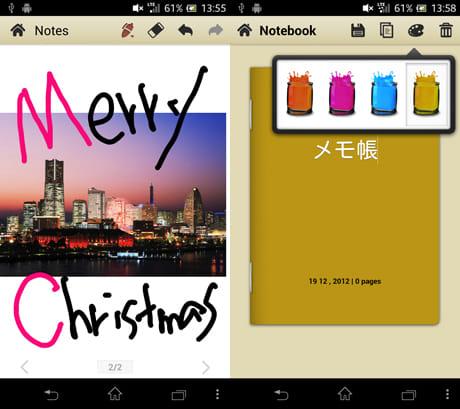Handwriting:画像を入れることができる(左)ノート名や表紙の色も変更できる(右)