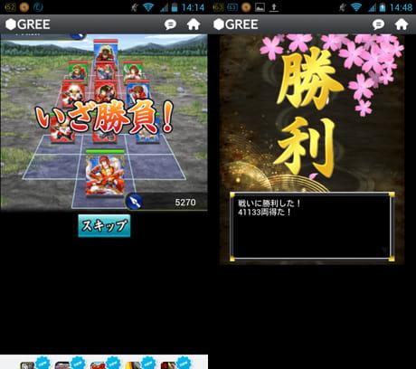 戦国キングダム:デッキは大将、前衛、後衛に分かれる(左)勝利すると様々な報酬がある(右)