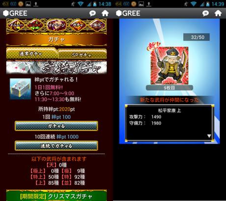 戦国キングダム:絆ポイントを消費して行うガチャ(左)松平元康(後の徳川家康)を獲得した(右)