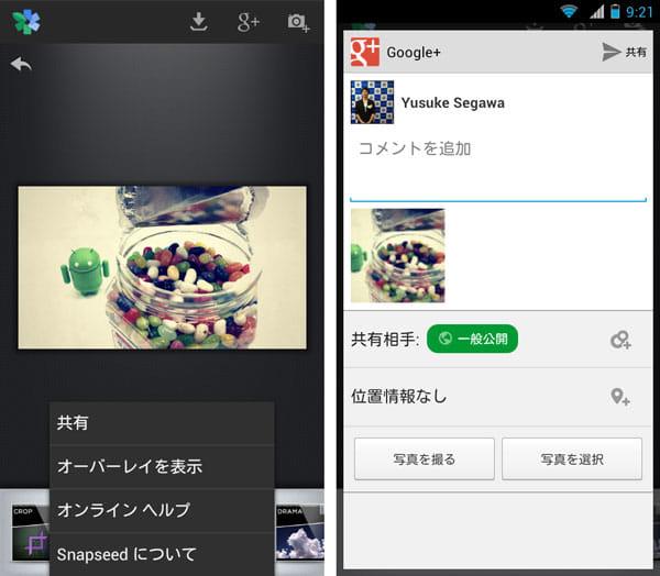 Snapseed:メニューより共有(左)Google+ならボタン一発(右)