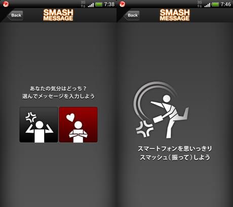 スマッシュで送信「SMASH MESSAGE」:気分に合わせてアイコンを選択(左)この画面が出たらスマホを強く振るべし(右)