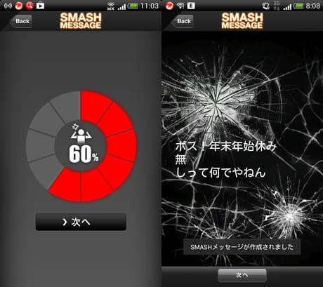 スマッシュで送信「SMASH MESSAGE」:振り抜いた強さに応じてスマッシュ度がUP(左)「魂」のメッセージが完成(右)