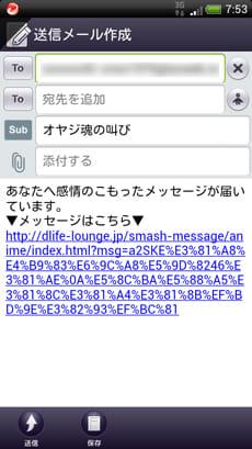 スマッシュで送信「SMASH MESSAGE」:メール送信画面