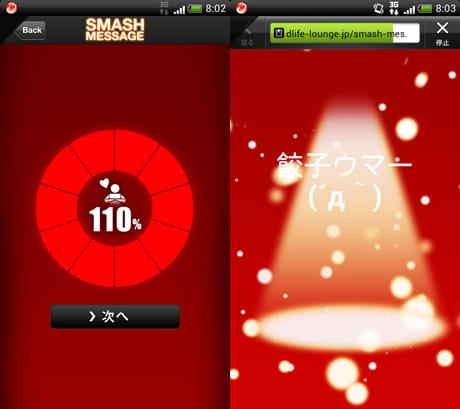スマッシュで送信「SMASH MESSAGE」:スマッシュ度110%達成(左)「好意」を示すロマンティックな画像(右)