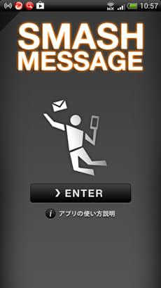 スマッシュで送信「SMASH MESSAGE」