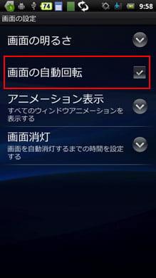 端末の設定画面