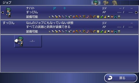 FINAL FANTASY LEGENDS 光と闇の戦士:ジョブチェンジシステムを採用。