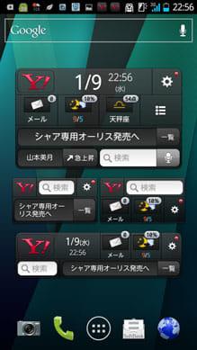 Yahoo! JAPANウィジェット』~ヤ...