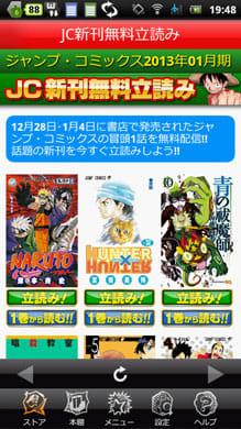 ジャンプBOOKストア!:新刊の1話を無料で立ち読み