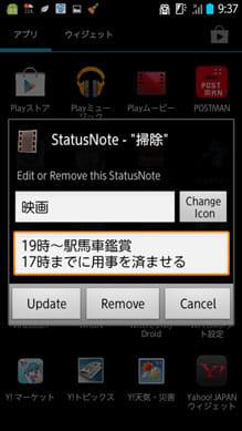 StatusNote (Status Note)