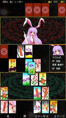 東方恋々少女-花札 KOIKOISHOJO-:晒し札が隠されるうどんげの「ILL・シーカー」はかなり厄介!