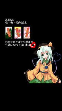東方恋々少女-花札 KOIKOISHOJO-:ポイント1