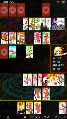 東方恋々少女-花札 KOIKOISHOJO-:ポイント2