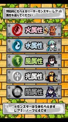 【コイン落としRPG】モンスターズコイン:ポイント1