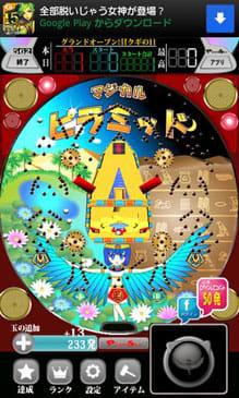 7日は激アツ!パチンコゲーム羽根物CRマジピラ:オリジナル作品とは思えない。