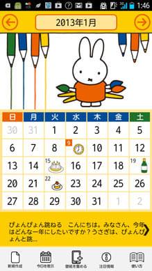 ミッフィーカレンダー goo×ミッフィーのきせかえカレンダー