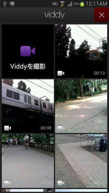 Viddy:一覧画面では左上のアイコンから撮影できます