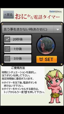 鬼から電話:タイマーのセット画面
