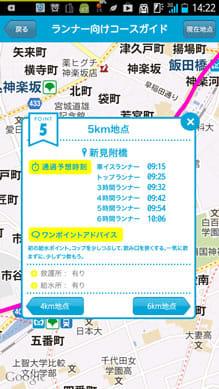 Tokyo Runner:「ランナー向けコースガイド」画面