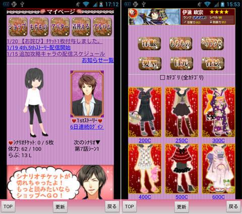 禁断の恋~許されない二人~:「マイページ」画面。デフォルトからアバターを変身させよう(左)洋服がズラリと並び、目移りしちゃう♪(右)