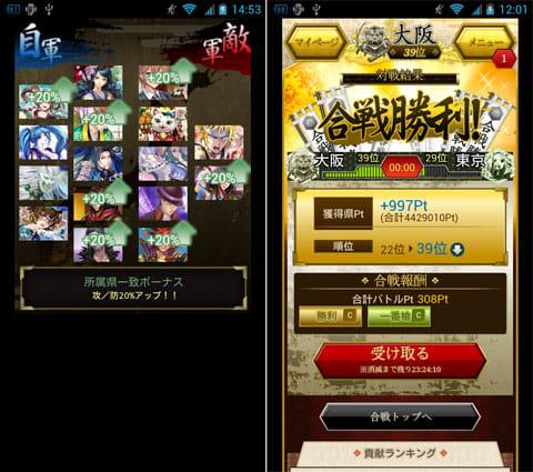 天下統一クロニクル -都道府県対抗!新感覚ソーシャルRPG-:白熱のバトル画面(左)合戦の結果画面。勝利に貢献すると合戦報酬がもらえる(右)