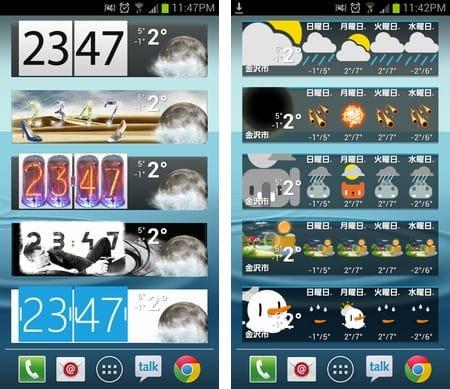 Beautiful Widgets Pro:様々なデザインテーマをインストールして自由に組み合わせ